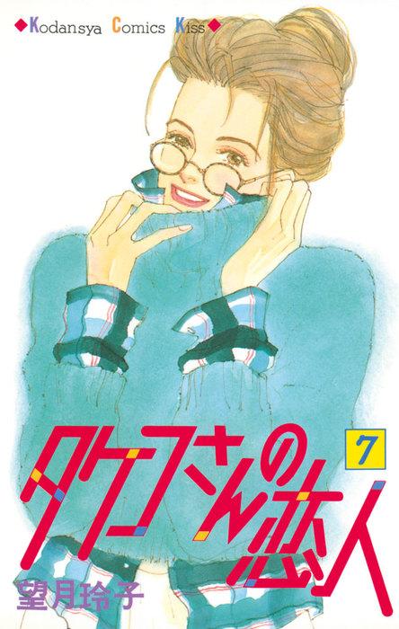 タケコさんの恋人(7)拡大写真