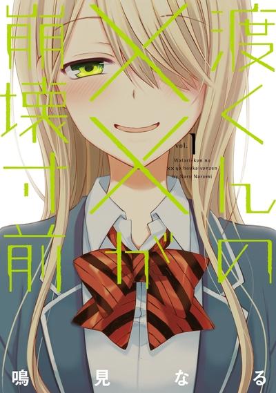 渡くんの××が崩壊寸前(1)-電子書籍