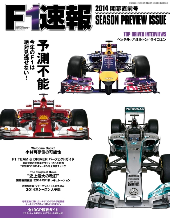 F1速報 2014 開幕直前号拡大写真