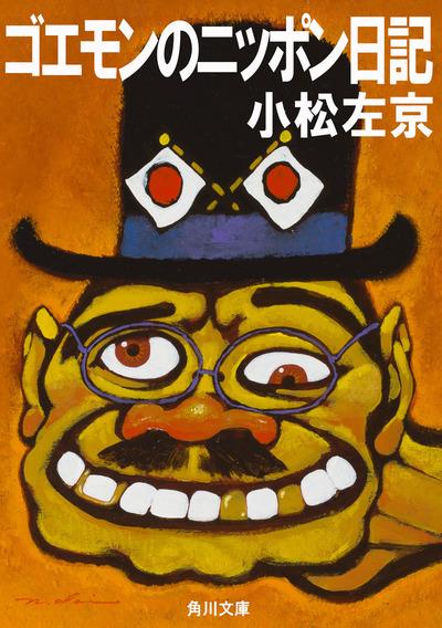 ゴエモンのニッポン日記-電子書籍