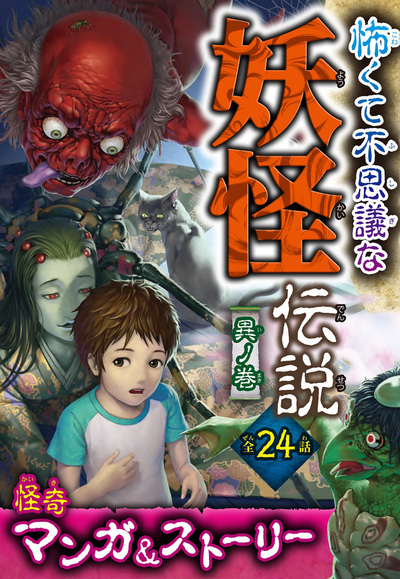 怖くて不思議な 妖怪伝説 異ノ巻-電子書籍