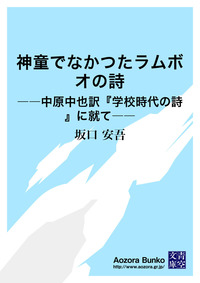 神童でなかつたラムボオの詩 ――中原中也訳『学校時代の詩』に就て――-電子書籍