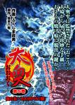 【フルカラー版】大奥(5)-電子書籍