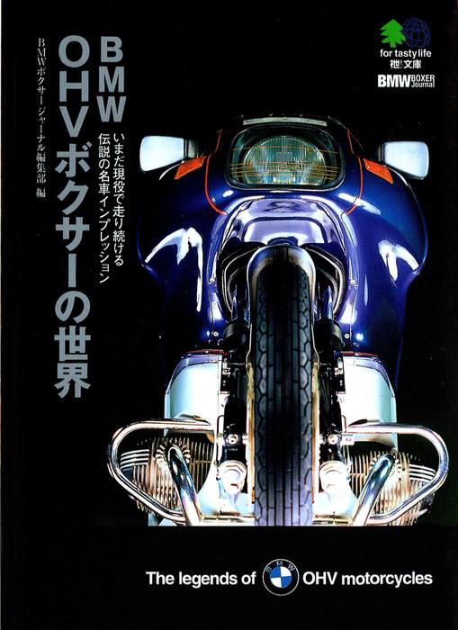 BMW OHVボクサーの世界 : いまだ現役で走り続ける、伝説の名車インプレッション-電子書籍-拡大画像