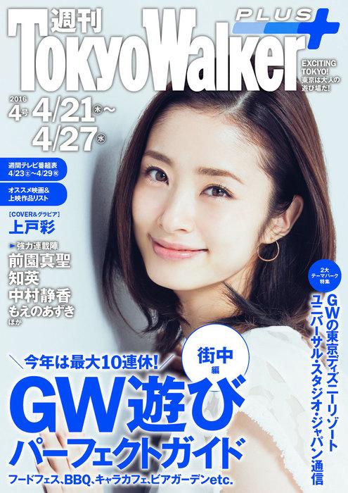 週刊 東京ウォーカー+ No.4 (2016年4月20日発行)-電子書籍-拡大画像