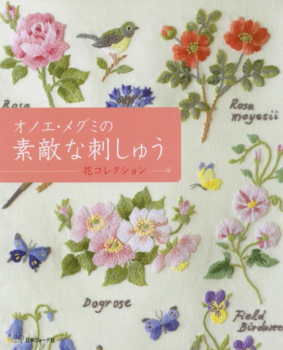 オノエ・メグミの素敵な刺しゅう 花コレクション拡大写真