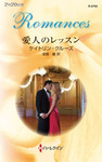 愛人のレッスン-電子書籍