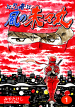 忍者・風の朱々丸(1)【フルカラー:第1話/第2話】-電子書籍