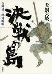 決戦の島 吉岡清三郎貸腕帳-電子書籍