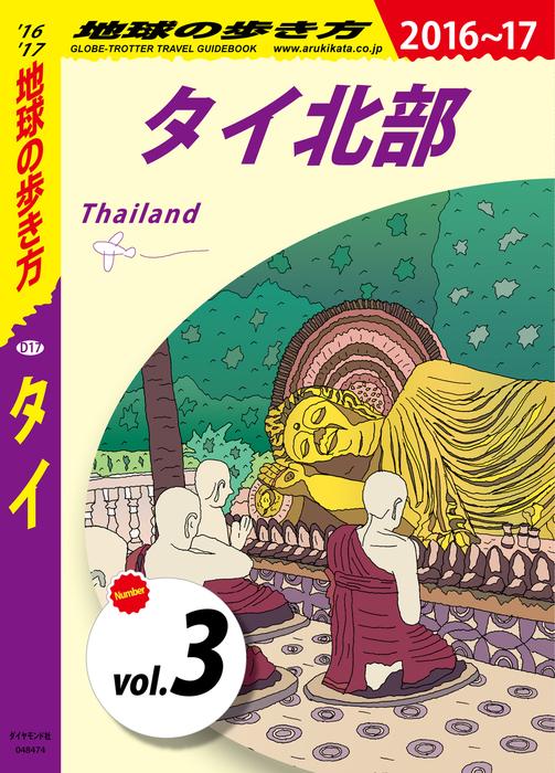 地球の歩き方 D17 タイ 2016-2017 【分冊】 3 タイ北部拡大写真