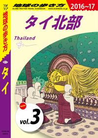 地球の歩き方 D17 タイ 2016-2017 【分冊】 3 タイ北部-電子書籍