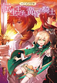 ハーシェリク : 2 転生王子と黄昏の騎士-電子書籍