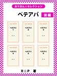ペテアバ 前編-電子書籍