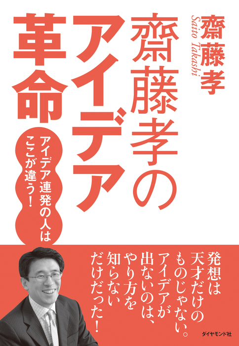 齋藤孝のアイデア革命-電子書籍-拡大画像