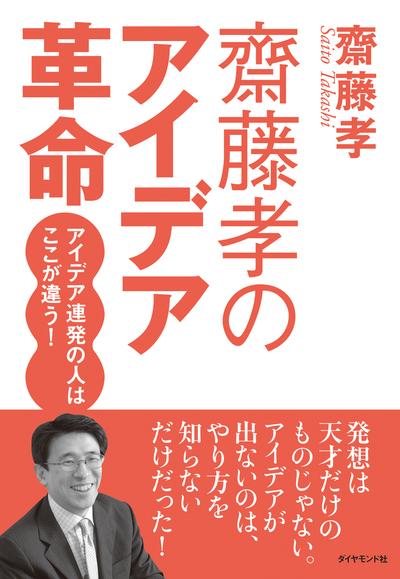 齋藤孝のアイデア革命-電子書籍