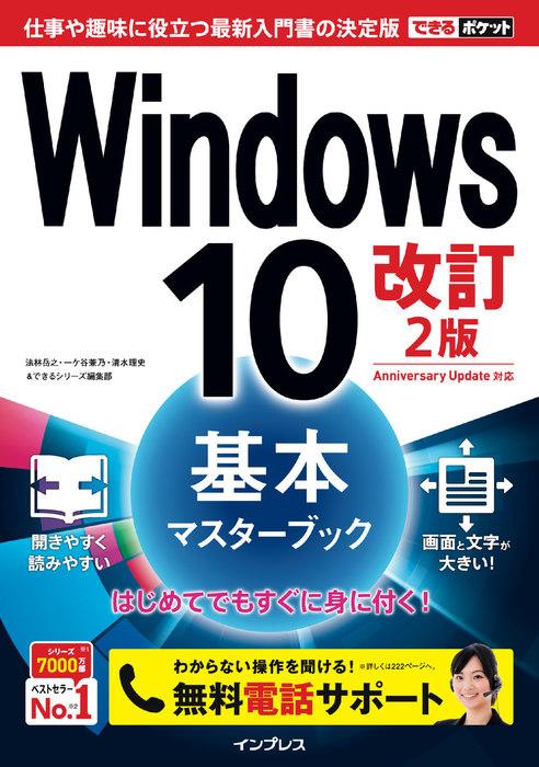 できるポケット Windows 10 基本マスターブック 改訂2版拡大写真