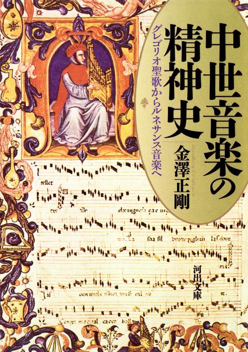 中世音楽の精神史拡大写真