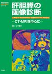 肝胆膵の画像診断-電子書籍