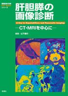 「画像診断 別冊 KEY BOOK」シリーズ