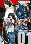 JINKI -真説- コンプリート・エディション(1)-電子書籍
