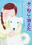 犬やねこが消えた 戦争で命をうばわれた動物たちの物語-電子書籍