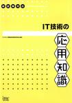 IT技術の応用知識-電子書籍