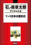 マンガ日本の歴史(19)-電子書籍