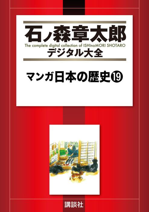 マンガ日本の歴史(19)拡大写真
