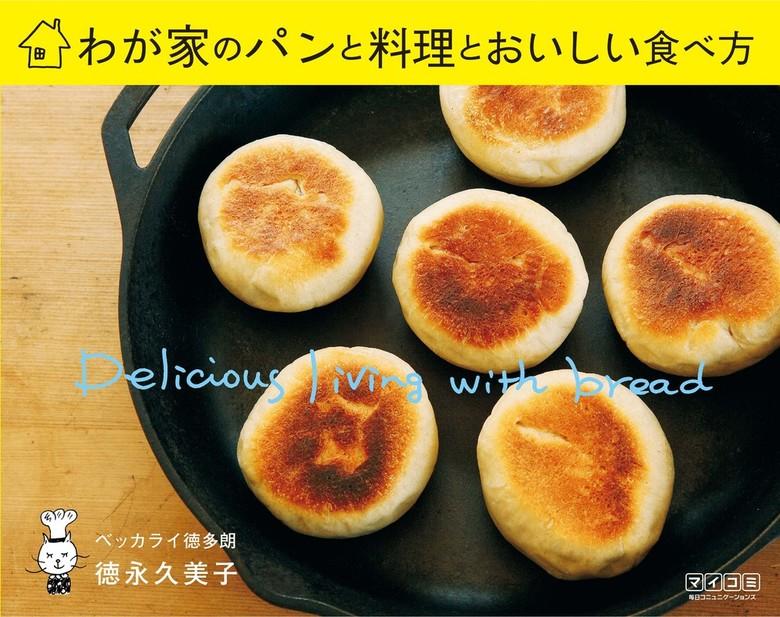 わが家のパンと料理とおいしい食べ方拡大写真