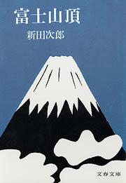 富士山頂拡大写真