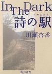 In The Dark 詩の駅-電子書籍