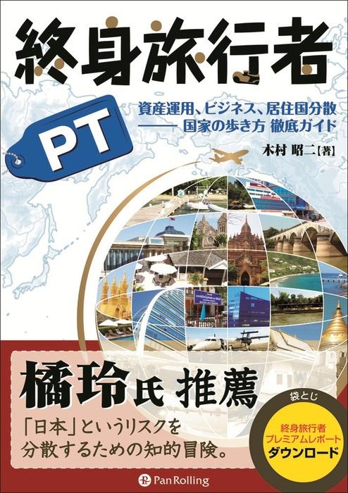 終身旅行者PT ──資産運用、ビジネス、居住国分散 国家の歩き方 徹底ガイド拡大写真