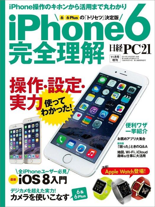 iPhone 6 完全理解 6、6Plusの「トリセツ」決定版拡大写真