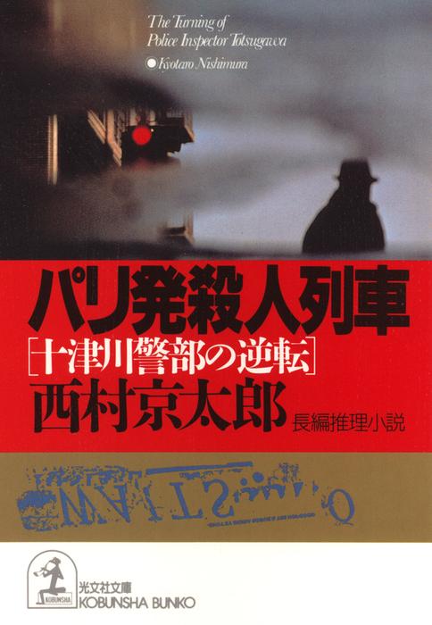 パリ発殺人列車~十津川警部の逆転~-電子書籍-拡大画像