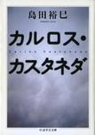 カルロス・カスタネダ-電子書籍