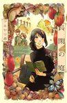 長閑の庭(4)-電子書籍