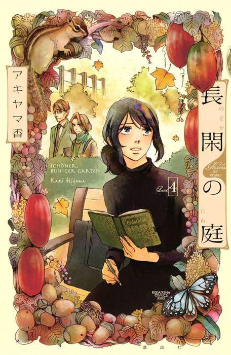 長閑の庭(4)-電子書籍-拡大画像