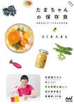 たまちゃんの保存食 増補版 季節を楽しむ12カ月の台所仕事-電子書籍