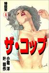 ザ・コップ 特殺官 4-電子書籍