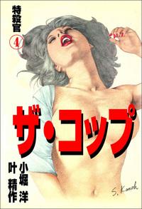 ザ・コップ 特殺官4-電子書籍