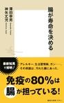 腸が寿命を決める-電子書籍