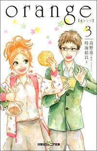 orange 【オレンジ】 : 3-電子書籍