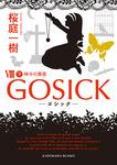 GOSICK VIII 下 ──ゴシック・神々の黄昏──-電子書籍