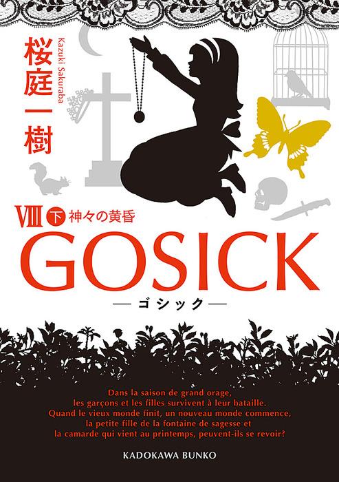完結】GOSICK(角川文庫) - 文芸・小説│電子書籍無料試し読み ...