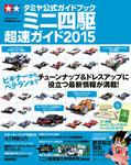 タミヤ公式ガイドブック ミニ四駆 超速ガイド2015-電子書籍