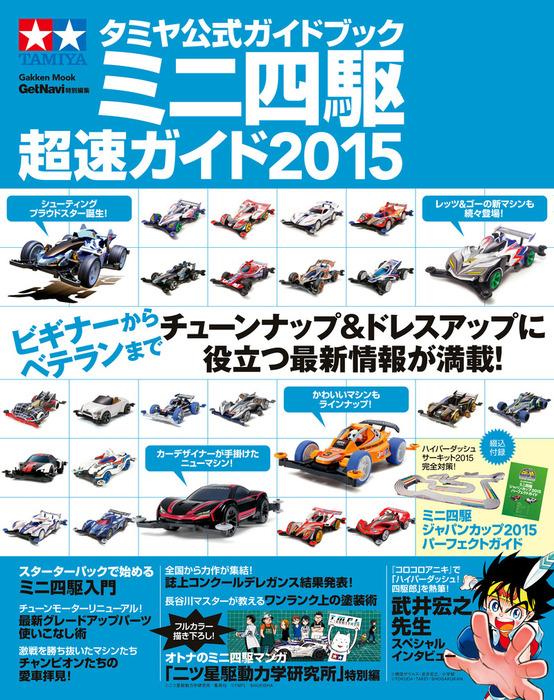 タミヤ公式ガイドブック ミニ四駆 超速ガイド2015拡大写真