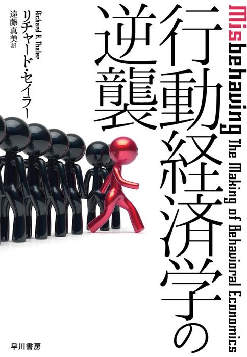 行動経済学の逆襲-電子書籍-拡大画像