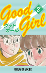 Good Girl(8)-電子書籍