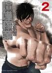 喧嘩稼業(2)-電子書籍