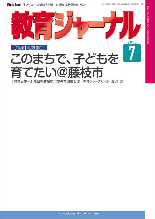 教育ジャーナル 2015年7月号Lite版(第1特集)拡大写真